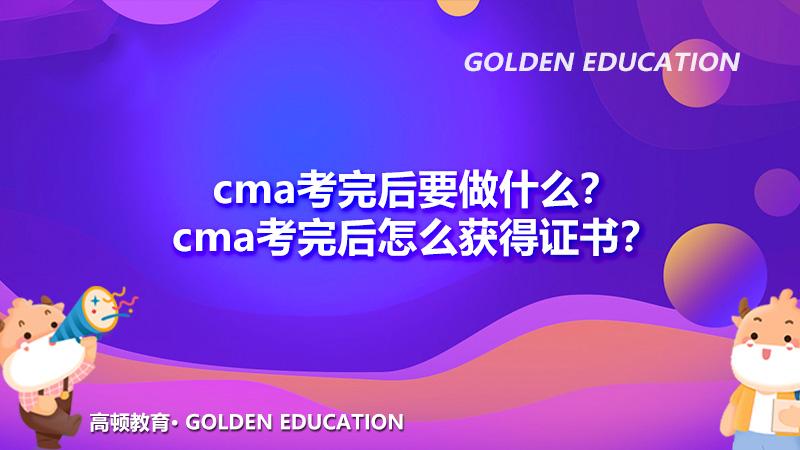 cma考完后要做什么?cma考完后怎么获得证书?