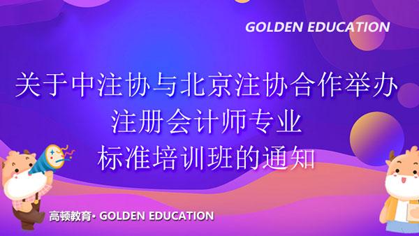 关于中注协与北京注协合作举办注册会计师专业标准培训班的通知