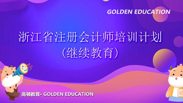 浙江省注册会计师和资产评估行业2021年培训计划