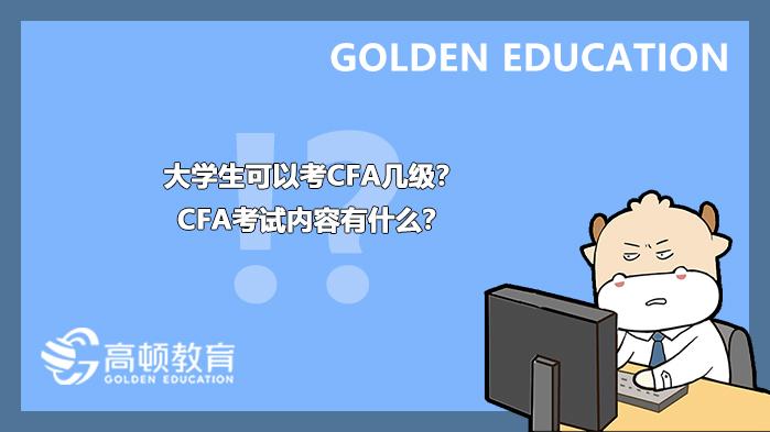 2022年6月毕业的大学生可以考CFA几级? CFA考试内容有什么?