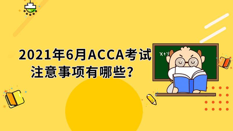 2021年6月ACCA考试注意事项有哪些?