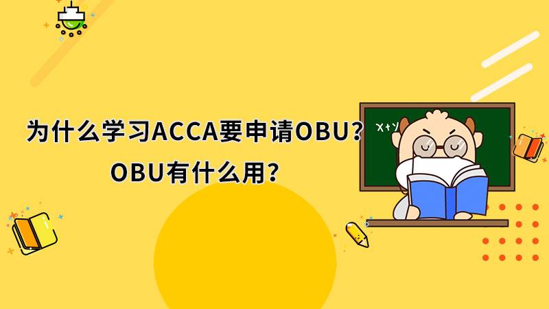 学习ACCA可以申请OBU?OBU有什么用?