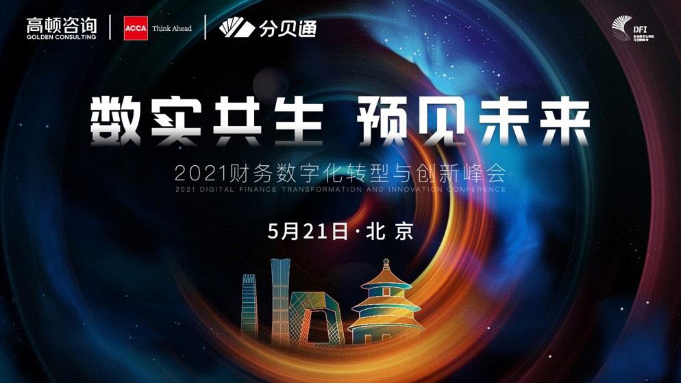 2021高頓財務數字化轉型與創新全國峰會北京站圓滿舉辦