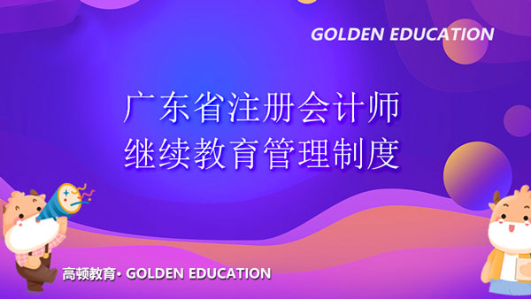 广东省注册会计师继续教育管理制度