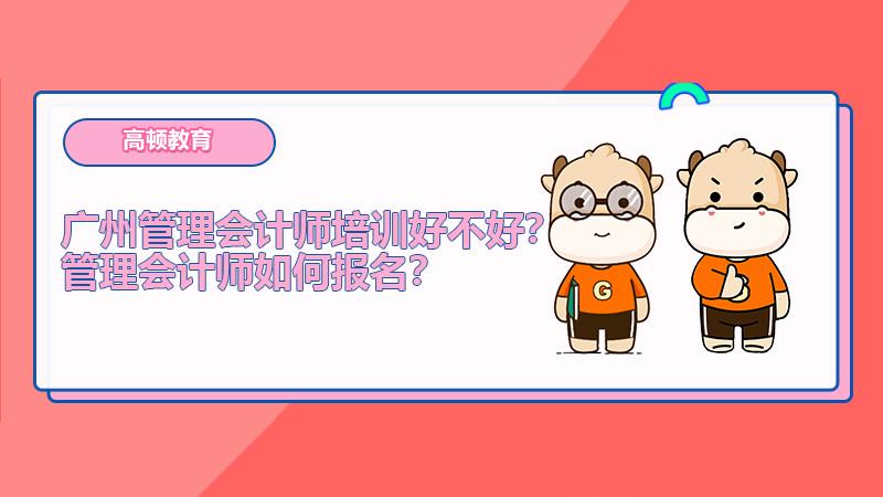 广州管理会计师培训好不好?管理会计师如何报名?