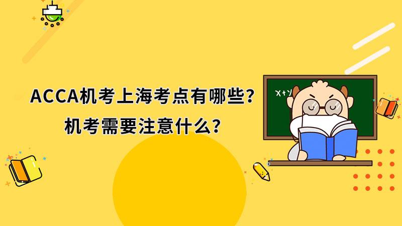 ACCA机考上海考点有哪些?机考需要注意什么?