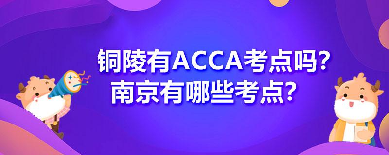铜陵有ACCA考点吗?南京有哪些ACCA机考考点?