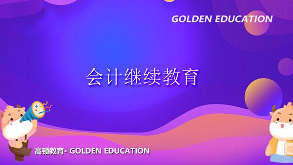 2021年会计继续教育包括哪些内容?学分要求是什么?
