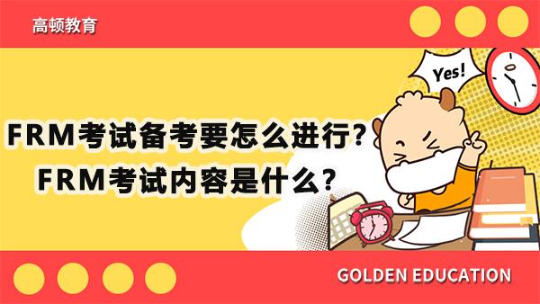 FRM考试备考要怎么进行?FRM考试内容是什么?