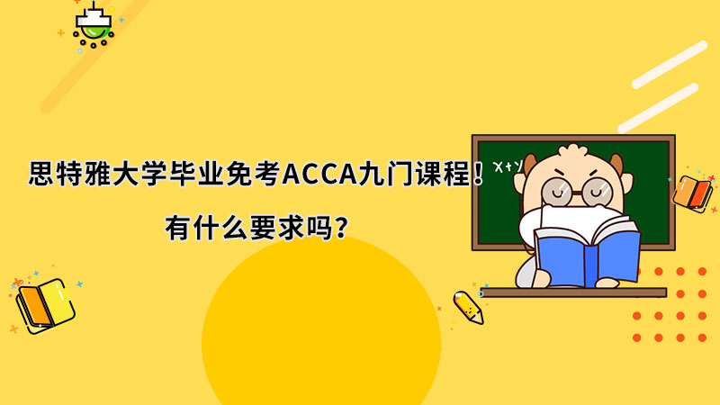 思特雅大学毕业免考ACCA九门课程!有什么要求吗?