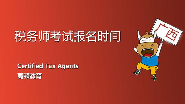 广西税务师考试报名时间什么时候?税务师只过了一科算吗?