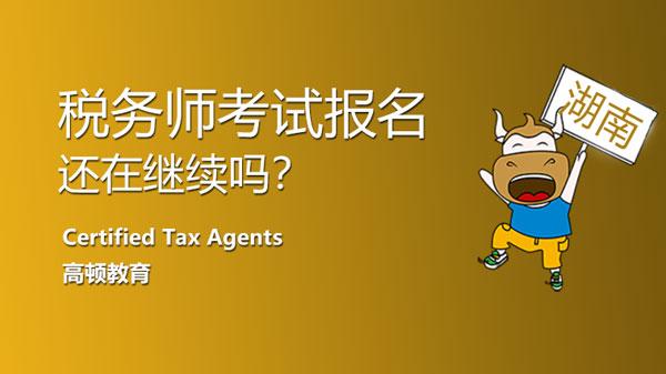 湖南税务师考试报名还在继续吗?报名怎么上传照片?