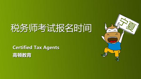宁夏税务师考试报名时间确定!税务师补报名是什么意思?