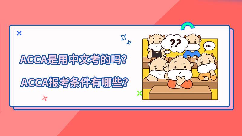 ACCA是用中文考的吗?ACCA报考条件有哪些?