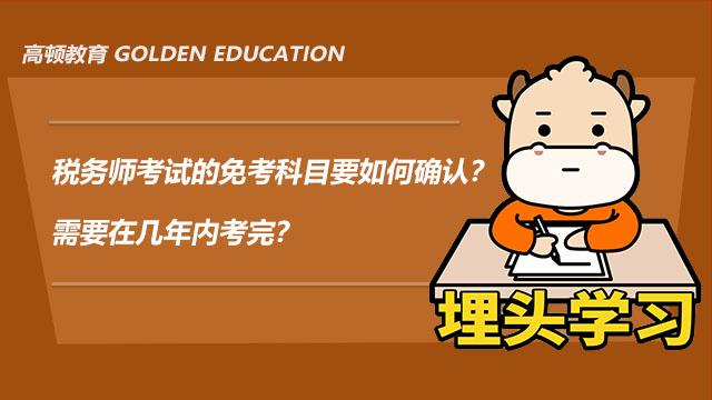税务师考试的免考科目要如何确认?需要在几年内考完?