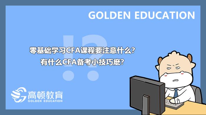 零基础学习CFA课程要注意什么?有什么CFA备考小技巧麽?