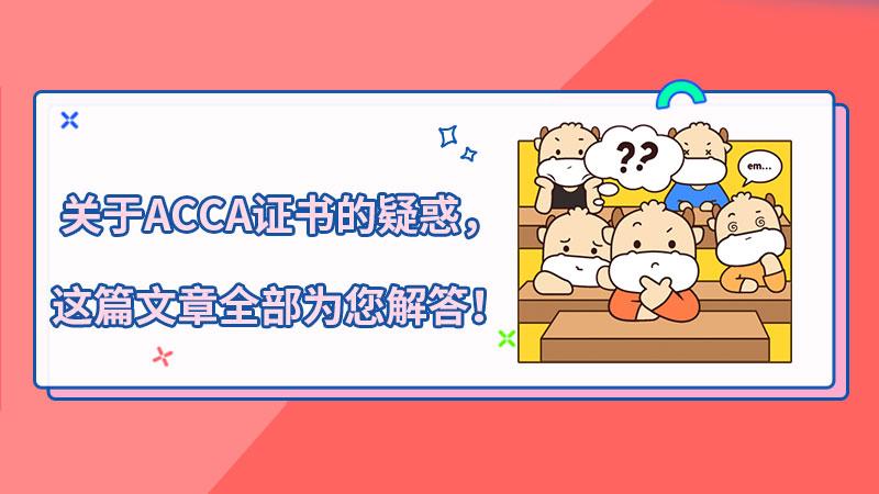 ACCA证书是什么?考ACCA有什么用?