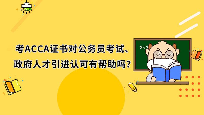 考ACCA证书对公务员考试、政府人才引进认可有帮助吗?
