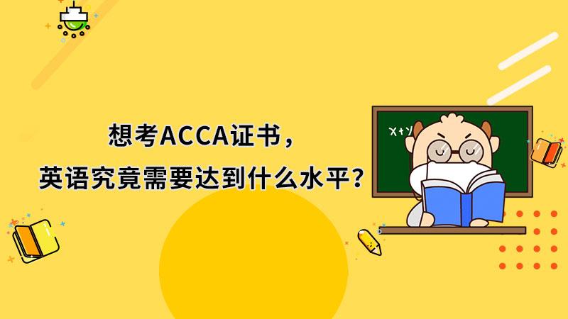 想考ACCA证书,英语究竟需要达到什么水平?