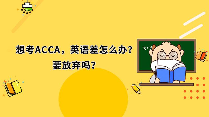 想考ACCA,英语差怎么办?要放弃吗?