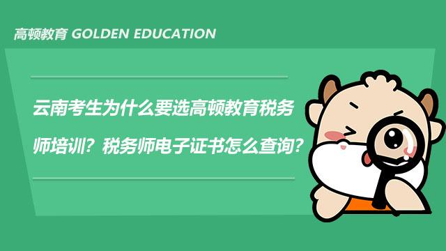 云南考生为什么要选高顿教育税务师培训?税务师电子证书怎么查询?