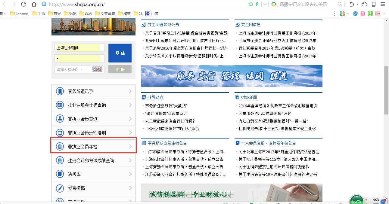 上海2021年注册会计师非执业会员网上年检操作说明