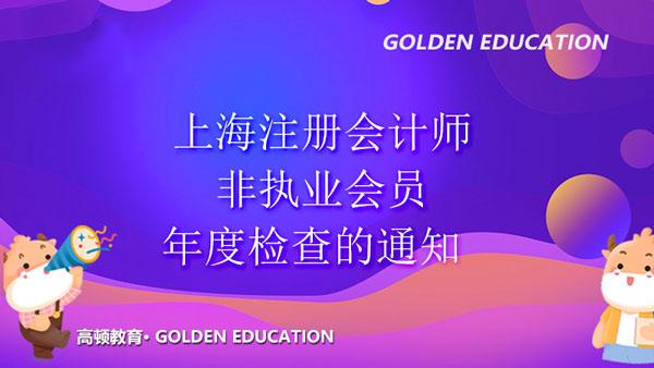 上海注册会计师协会关于开展2021年度非执业会员年度检查的通知