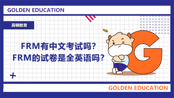 2021年FRM有中文考试吗?FRM的试卷是全英语吗?