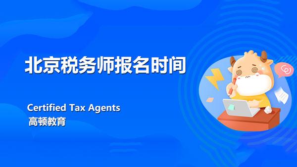 北京税务师报名时间2021年什么时候?考试题型有哪些?