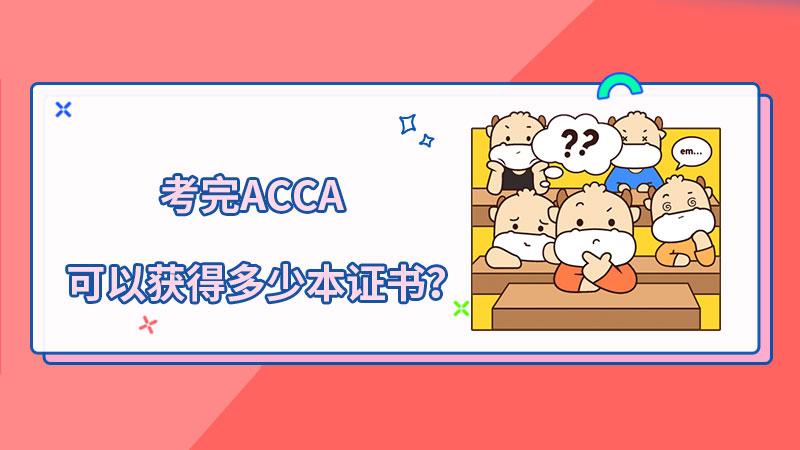 考完ACCA可以获得多少本证书?具体是什么?