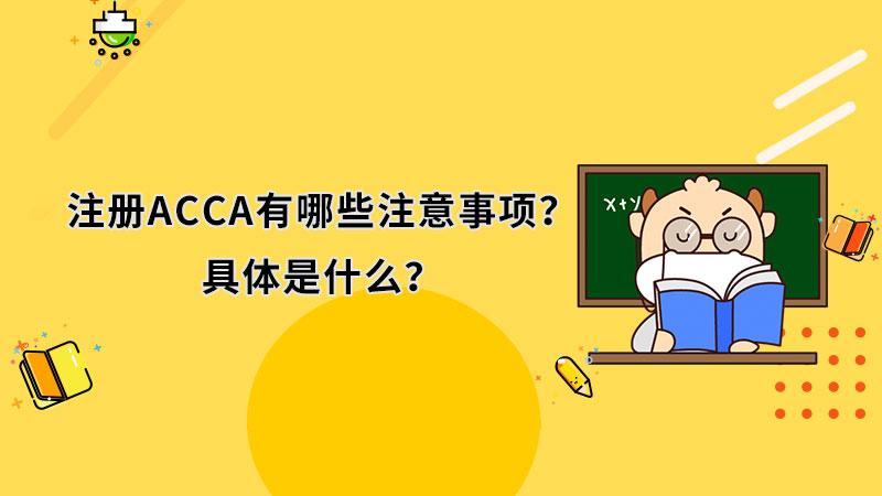 注册ACCA有哪些注意事项?具体是什么?