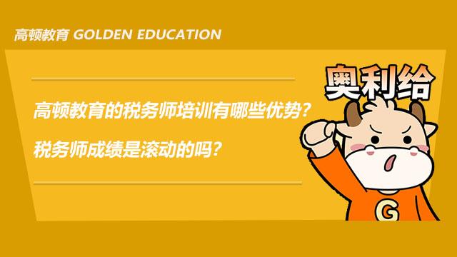 高顿教育的税务师培训有哪些优势?税务师成绩是滚动的吗?