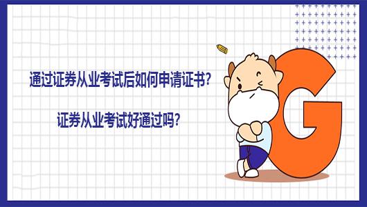 通过证券从业考试后如何申请证书?证券从业考试好通过吗?