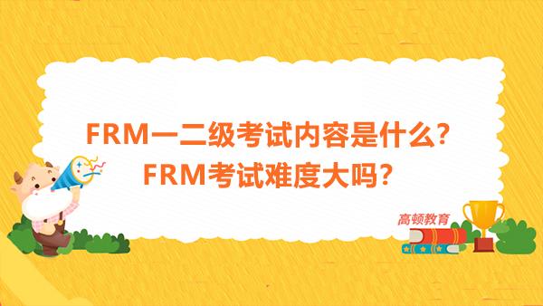 FRM一二级考试内容是什么?FRM考试难度大吗?