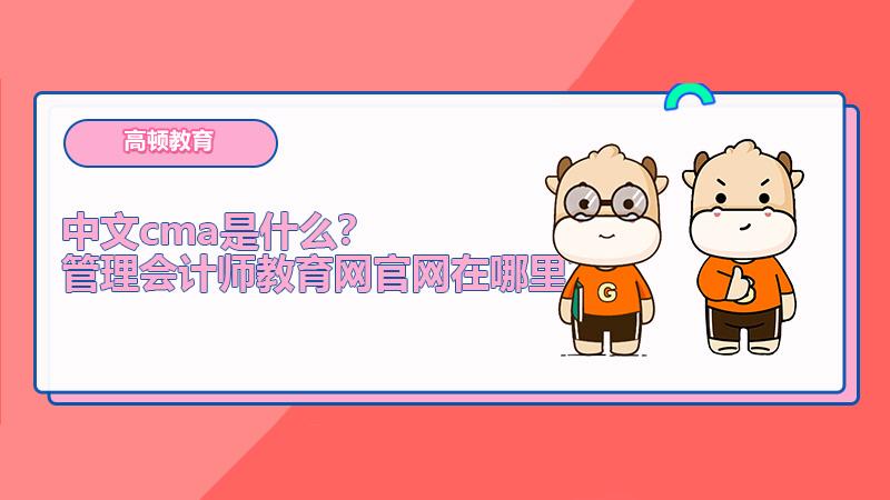 中文cma是什么?管理会计师教育网官网在哪里?