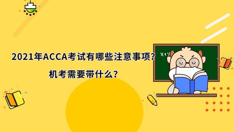 2021年ACCA考试有哪些注意事项?机考需要带什么?