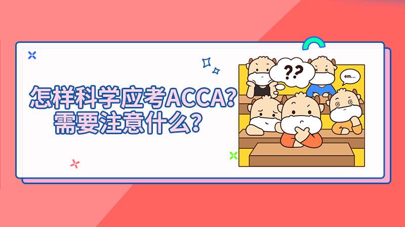 怎样科学应考ACCA?需要注意什么?
