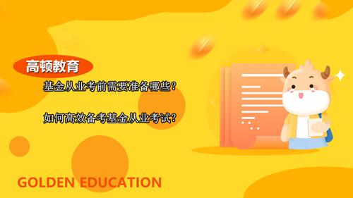 基金从业考前需要准备哪些?如何高效备考基金从业考试?