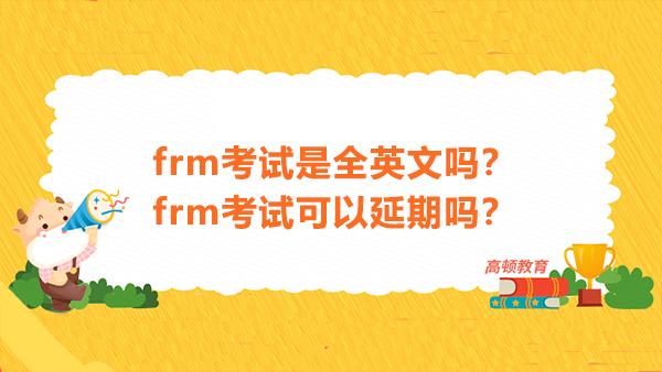 frm考试是全英文吗?frm考试可以延期吗?