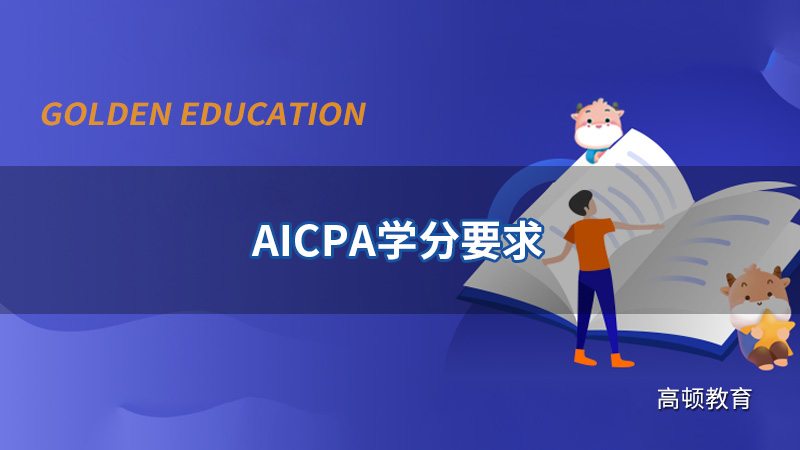 AICPA学分包含哪些?每个州的都一样吗?