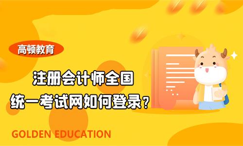 注册会计师全国统一考试网如何登录?如何报名注会?