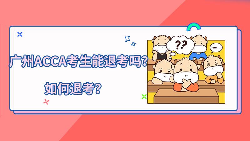 广州ACCA考生进入考场需要提供什么?能退考吗?