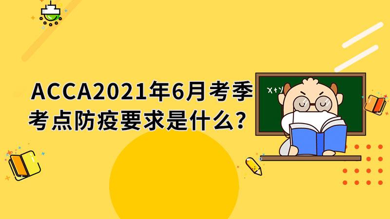 ACCA2021年6月考季考点防疫要求是什么?