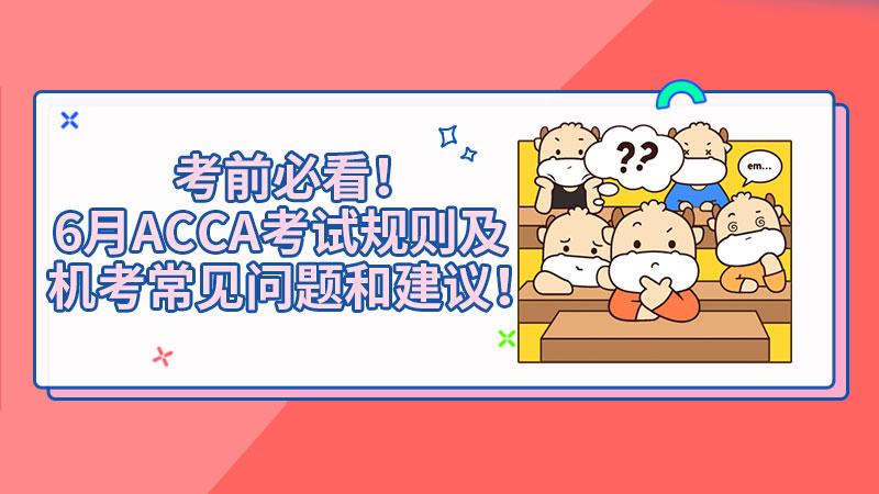 考前必看!6月ACCA考试规则及机考常见问题和建议!
