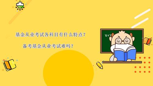 基金从业考试各科目有什么特点?备考基金从业考试难吗?