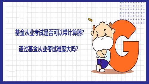 基金从业考试是否可以带计算器?通过基金从业考试难度大吗?