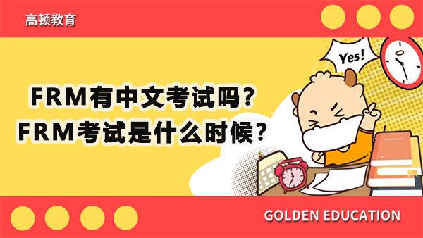2021年FRM有中文考试吗?FRM考试是什么时候?
