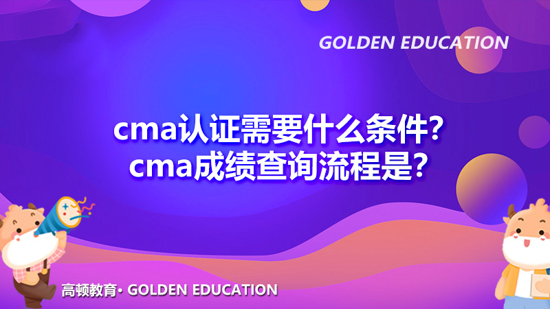 cma认证需要什么条件?cma成绩查询流程是?