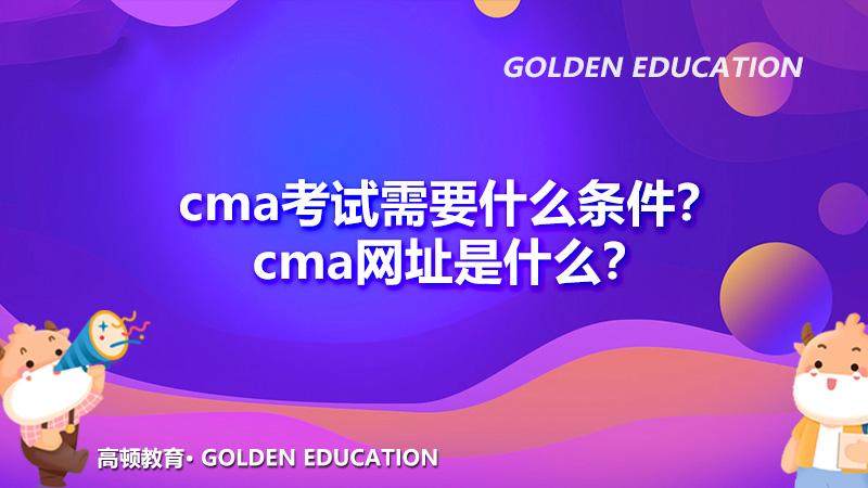 cma考试需要什么条件?cma网址是什么?