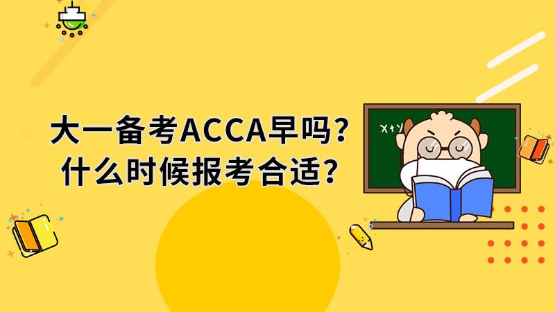 大一备考ACCA早吗?什么时候报考合适?